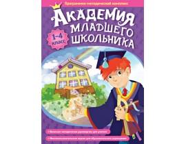 Академия младшего школьника. 1-4 класс