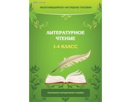 Литературное чтение. 1-4 класс