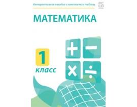 Математика. 1 класс. Электронные плакаты и тесты