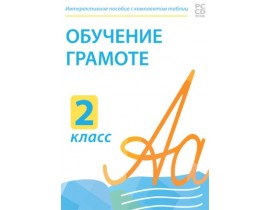 Обучение грамоте. 2 класс. Электронные плакаты и тесты