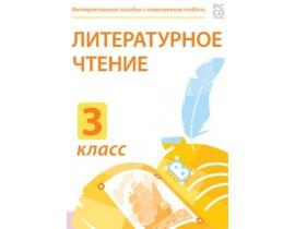 Литературное чтение. 3 класс. Электронные плакаты и тесты