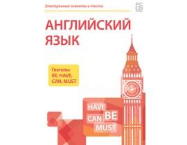 Английский язык. Глаголы Be, Have, Can, Must
