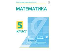Математика. 5 класс. Электронные плакаты и тесты
