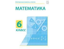 Математика. 6 класс. Электронные плакаты и тесты