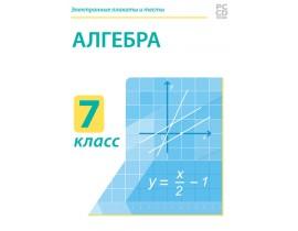 Алгебра. 7 класс. Электронные плакаты и тесты