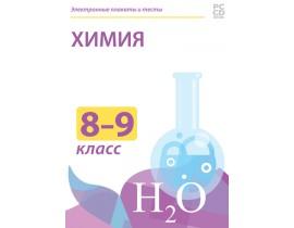 Химия. 8-9 класс. Электронные плакаты и тесты