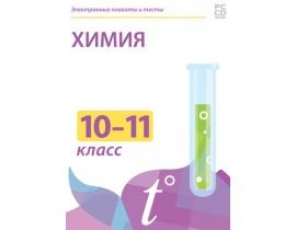 Химия. 10-11 класс. Электронные плакаты и тесты