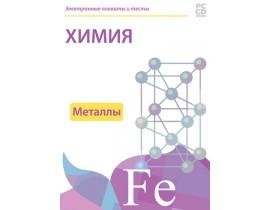 Химия. Металлы. Электронные плакаты и тесты