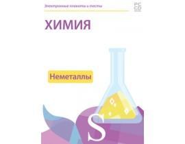 Химия. Неметаллы. Электронные плакаты и тесты