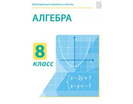 Алгебра. 8 класс. Электронные плакаты и тесты