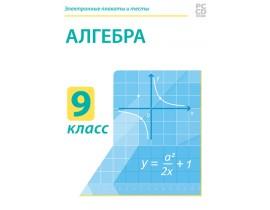Алгебра. 9 класс. Электронные плакаты и тесты