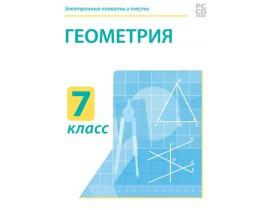 Геометрия. 7 класс. Электронные плакаты и тесты