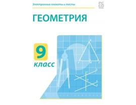 Геометрия. 9 класс. Электронные плакаты и тесты