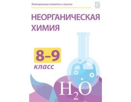 Химия. 8-9 класс. Неорганическая химия