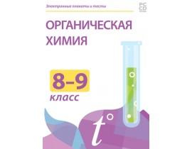 Химия. 8-9 класс. Органическая химия