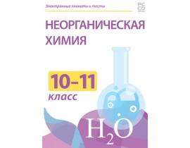 Химия. 10-11 класс. Неорганическая химия