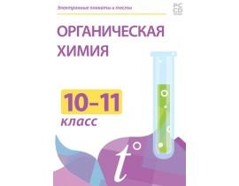 Химия. 10-11 класс. Органическая химия